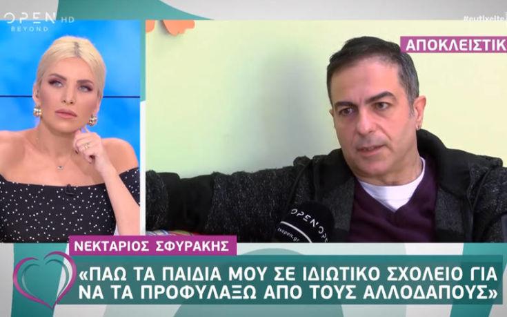 Νεκτάριος Σφυράκης: Πάω τα παιδιά μου σε ιδιωτικό σχολείο, στο δημόσιο υπάρχει «πλειονότητα του αλλοδαπού στοιχείου»
