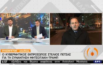 Κυριάκος Μητσοτάκης - Ντόναλντ Τραμπ: Τι επιδιώκει η Αθήνα από τη συνάντηση