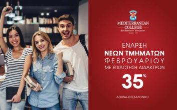Mediterranean College: Μην περιμένεις τον Σεπτέμβριο για να ξεκινήσεις τις σπουδές σου