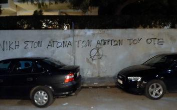 Ρουβίκωνας: Συνθήματα έξω από το σπίτι του διευθύνοντος συμβούλου του ΟΤΕ