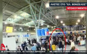 Δυο άντρες έκλεβαν επιβάτες στο Ελευθέριος Βενιζέλος - Βίντεο ντοκουμέντο από τη δράση τους