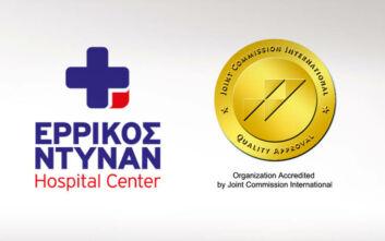 Διαπίστευση Joint Commission International (JCI) στο Ερρίκος Ντυνάν Hospital Center
