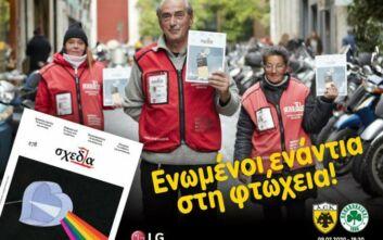 ΑΕΚ: Ενωμένοι ενάντια στη φτώχεια