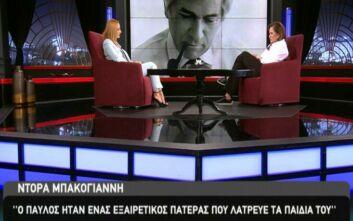 Μπακογιάννη: Όταν δολοφονήθηκε ο Παύλος τα μαλλιά μου άσπρισαν από το σοκ