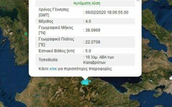 Σεισμός τώρα ανάμεσα σε Ακράτα και Καλάβρυτα