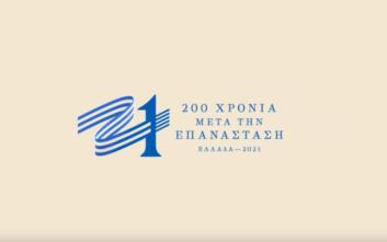 Μέσω τηλεδιασκέψεων και διαδικτύου λόγω κορονοϊού συνεχίζει το έργο της η Επιτροπή «Ελλάδα 2021»