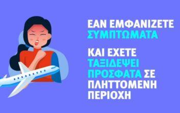 Νέο βίντεο της κυβέρνησης για τον κορονοϊό: Μην πηγαίνετε μόνοι σας στο νοσοκομείο