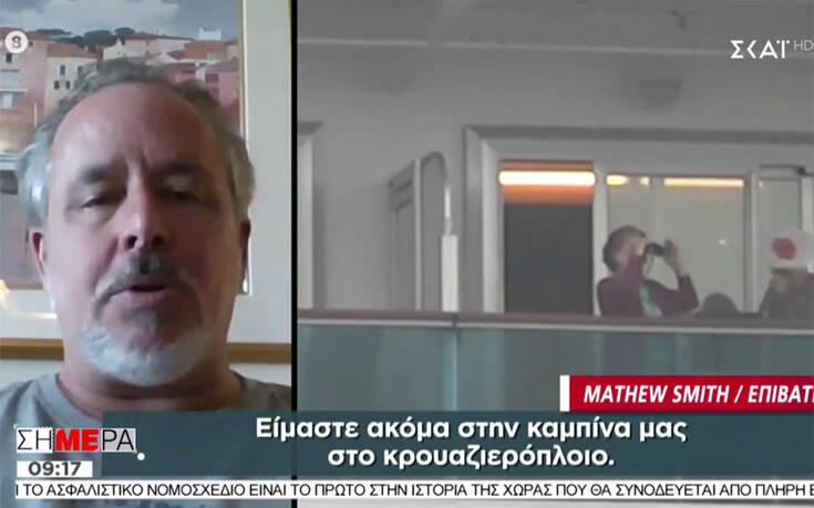Ελληνοαμερικανός εγκλωβισμένος στο Diamond Princess: «Δεν μας έχουν ελέγξει – Μας λένε να μην βγούμε από την καμπίνα»