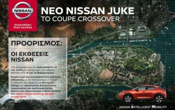 Οδηγείστε το νέο Nissan Juke