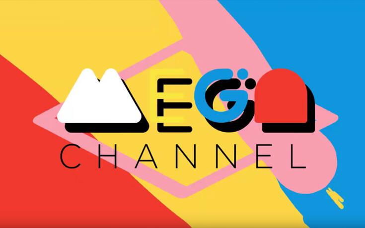 Mega: «Κλείδωσε» η πρεμιέρα του σταθμού - Αυτό είναι το πρόγραμμα της πρώτης μέρας