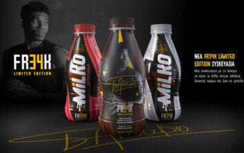 Νέα συλλεκτική συσκευασία milko με τον Γιάννη Αντετοκουνμπο για καλό σκοπό