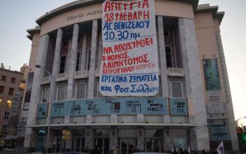 Γιγάντιο πανό για το ασφαλιστικό από το ΠΑΜΕ στη Θεσσαλονίκη