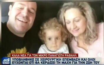 Παναγιώτης-Ραφαήλ: Δυναμώνει μέρα με τη μέρα, σε ένα μήνα περίπου επιστρέφει στην Ελλάδα