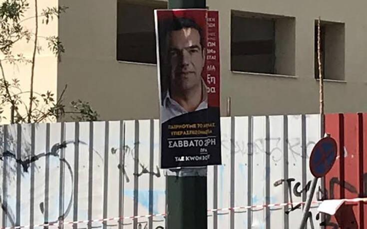 Προσαγωγή δύο ατόμων για τις αφίσες του ΣΥΡΙΖΑ