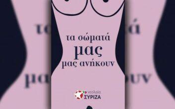 Νεολαία ΣΥΡΙΖΑ Θεσσαλονίκης: «Σκοταδιστές γέμισαν με αφίσες κατά των αμβλώσεων»