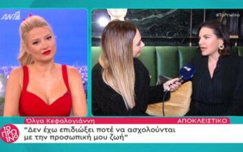 Όλγα Κεφαλογιάννη: Δεν έχω επιδιώξει ποτέ να ασχολούνται με την προσωπική μου ζωή