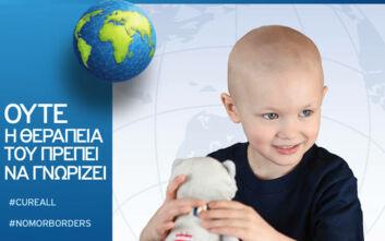 15 Φεβρουαρίου: Παγκόσμια ημέρα για τον καρκίνο παιδικής ηλικίας