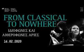 «From Classical to Nowhere» Ιδιόφωνες και αιθερόφωνες άριες