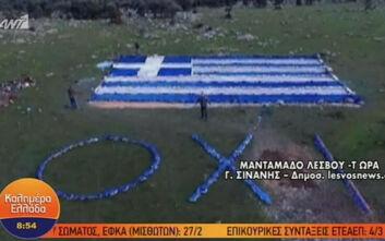 Κάτοικοι της Μυτιλήνης σχημάτισαν ένα μεγάλο «ΟΧΙ» στο σημείο όπου σχεδιάζεται δομή μεταναστών