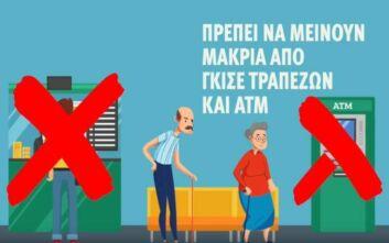 Μένουμε σπίτι: Το βίντεο για τους ηλικιωμένους, τα γκισέ τραπεζών και τα ATM