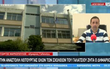 Δήμαρχος Γαλατσίου: Να κλείσουν όλα τα σχολεία του δήμου για να υπάρξει ηρεμία στη σχολική κοινότητα