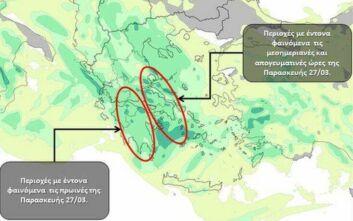Καιρός: Καταιγίδες στην Αττική το απόγευμα