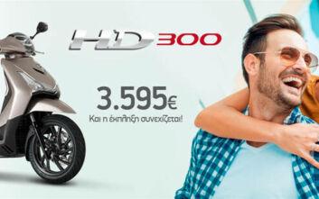 SYM HD300 - 27.5 HP - Νέα Τιμή