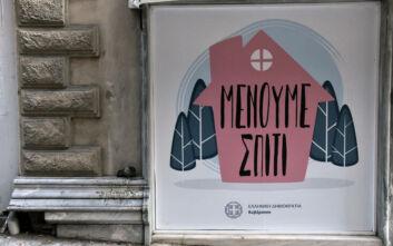 Ερώτηση βουλευτών του ΣΥΡΙΖΑ για την καμπάνια «Μένουμε Σπίτι»