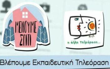 Το πρόγραμμα της εκπαιδευτικής τηλεόρασης στην ΕΡΤ2, 1-3 Απριλίου για την υπόλοιπη εβδομάδα