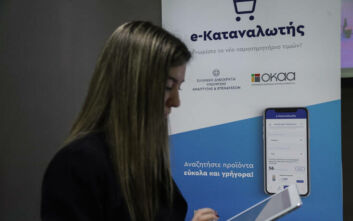 Εγκαινιάστηκε η ψηφιακή πλατφόρμα «e-katanalotis αύριο»