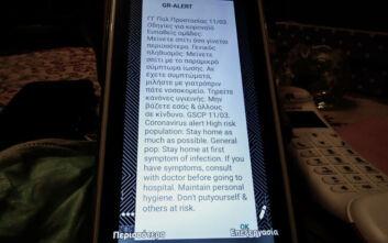 Κορονοϊός: Γιατί κάποιοι δεν έλαβαν στα κινητά τους την ειδοποίηση του 112
