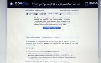 Βήμα - βήμα πώς γίνεται η άυλη συνταγογράφηση μέσα από το ehealth.gov.gr