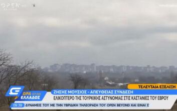 Τουρκικό ελικόπτερο πέταξε πάνω από τις Καστανιές Έβρου