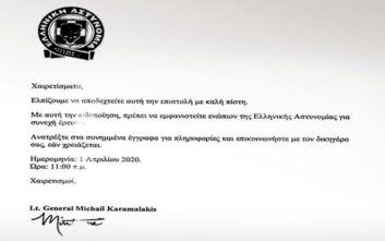 Το κείμενο - απάτη που φτάνει στο email ως δήθεν επιστολή της ΕΛΑΣ