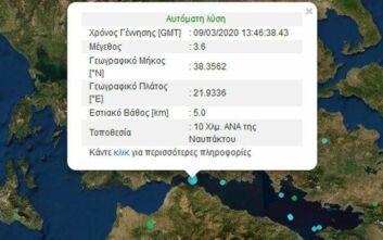 Σεισμός τώρα κοντά στη Ναύπακτο και στην Πάτρα