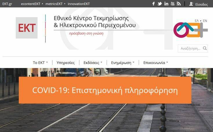 Νέα ιστοσελίδα για πληροφόρηση σχετικά με τις εξελίξεις της έρευνας για τον κορονοϊό
