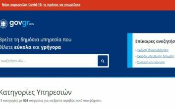 Κορονοϊός: Άνοιξε το gov.gr - Υπεύθυνες δηλώσεις από το κινητό