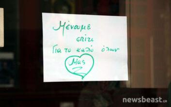 «Μένουμε σπίτι, εσείς;»: Τα μηνύματα με τα οποία τα καταστήματα ενημερώνουν τους πελάτες τους