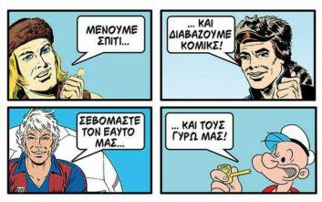 Διαβάστε on line 8 κόμικς από το newsbeast.gr και τις εκδόσεις Μικρός Ήρως