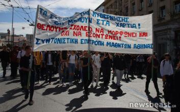 Μαθητική πορεία πραγματοποιήθηκε στο κέντρο της Αθήνας