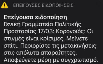 Επείγουσα ειδοποίηση της Γενικής Γραμματείας Πολιτικής Προστασίας για τον κορονοϊό