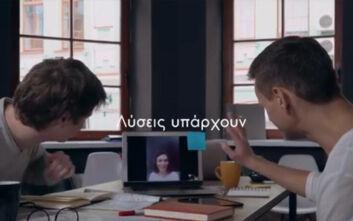 Νέο βίντεο από την ΟΝΝΕΔ για το πώς θα περάσει η ώρα μας μένοντας στο σπίτι λόγω κορονοϊού