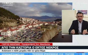 Κορονοϊός: Ανάστατη η Καστοριά, μετράει το τρίτο θύμα