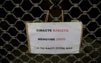 Κορονοϊός: Όλα τα καταστήματα που κλείνουν σήμερα - Ποια θα είναι ανοιχτά - Δείτε την αναλυτική λίστα