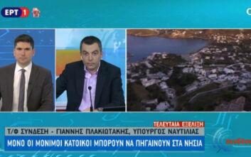 Πλακιωτάκης: Με τη φορολογική δήλωση θα ταξιδεύουν οι μόνιμοι κάτοικοι των νησιών