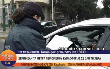 Κορονοϊός: Σε εφαρμογή το μέτρο περιορισμού της κυκλοφορίας - Από νωρίς το πρωί οι έλεγχοι της Αστυνομίας