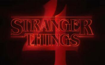 Stranger Things 4: Για πρώτη φορά τα γυρίσματα θα γίνουν εκτός Ατλάντα