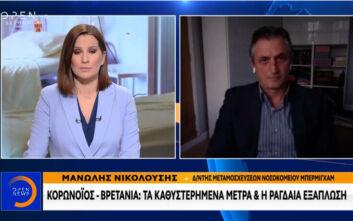 Έλληνας γιατρός στο Μπέρμιγχαμ: Πρότυπο για την Ευρώπη η Ελλάδα στην αντιμετώπιση του κορονοϊού