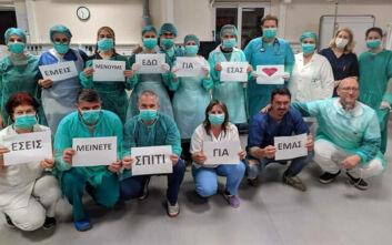 Το μήνυμα νοσηλευτών και γιατρών του Νοσοκομείου Λάρισας: «Μείνετε σπίτι για εμάς»