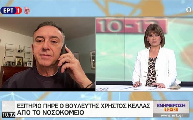 Εξιτήριο για τον βουλευτή Χρήστο Κέλλα: «Ο κορονοϊός είναι ύπουλος ...